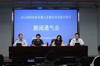 绵阳市2016旅游发展大会暨首届北川沙朗节 新闻通气会召开