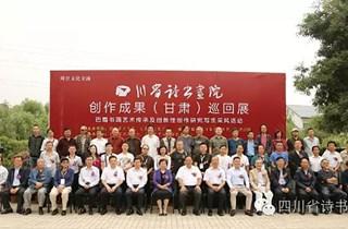 四川省诗书画院创作成果(甘肃)巡回展在甘肃美术馆举行