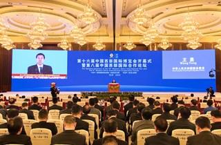 第十六届中国西部国际博览会开幕
