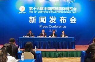 第十六届西博会于今日在蓉顺利落幕