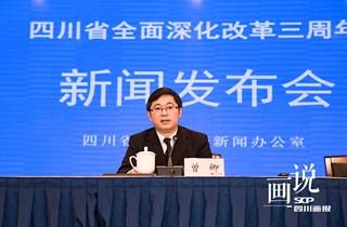四川省全面深化改革三周年阶段性成果今日发布