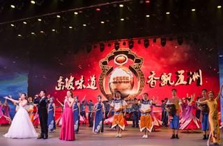 第八届中国泡菜博览会在四川眉山开幕