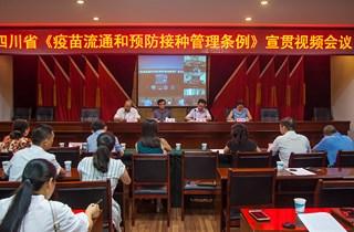 《疫苗流通和预防接种管理条例》四川省实施意见公布