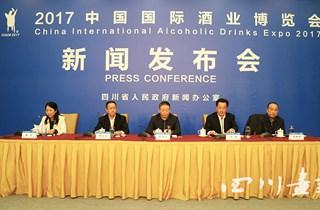 2017中国国际酒业博览会 将于明年3月在泸州举行