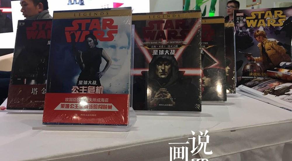 2017年北京图书订货会:新华文轩带来科幻+科技阅读新体验