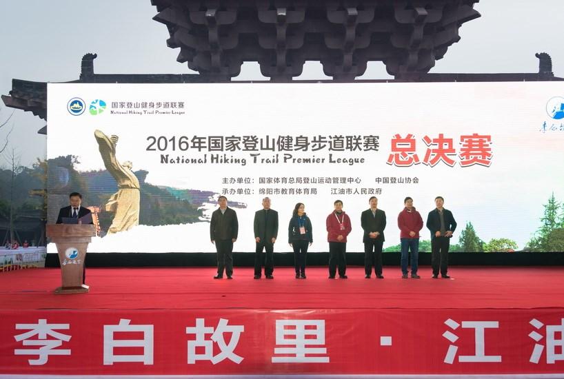 2016年国家登山健身步道联赛总决赛在四川江油隆重举行