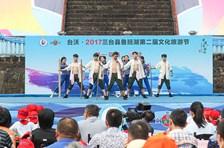 2017年鲁班湖第二届文化旅游节开幕