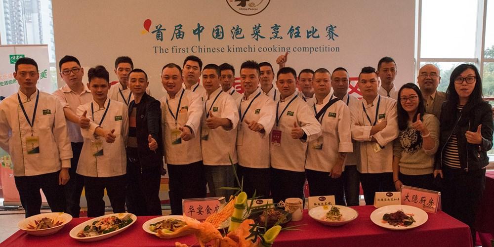 首届中国泡菜烹饪大赛举行