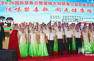四川华蓥:举办蓥城大妈禁毒公益歌曲大合唱