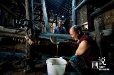300年榨油房,菜油飘香