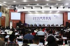 2015年10月26日至27日,2015中印论坛在四川省社会科学院隆重召开。