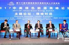 大咖云集,共话全球能源转型——2017中美绿色能源高峰论坛在成都举行