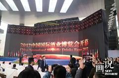 3月18日上午,2017中国国际酒业博览会在泸州开幕。