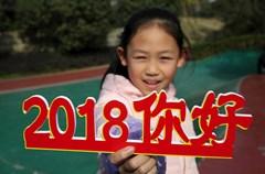 """2017年12月31日,在四川省内江市东兴区运动休闲公园,市民手持""""2018""""、""""新年好""""等字样的节日饰品,迎接新年的到来。"""