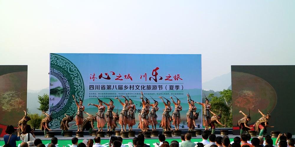 四川省第八届乡村文化旅游节(夏季)沐川开幕