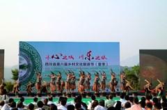 """""""沐心之城•川乐之旅""""。四川省第八届乡村文化旅游节(夏季)开幕式于7月28日上午在沐川县湿地公园举行。"""