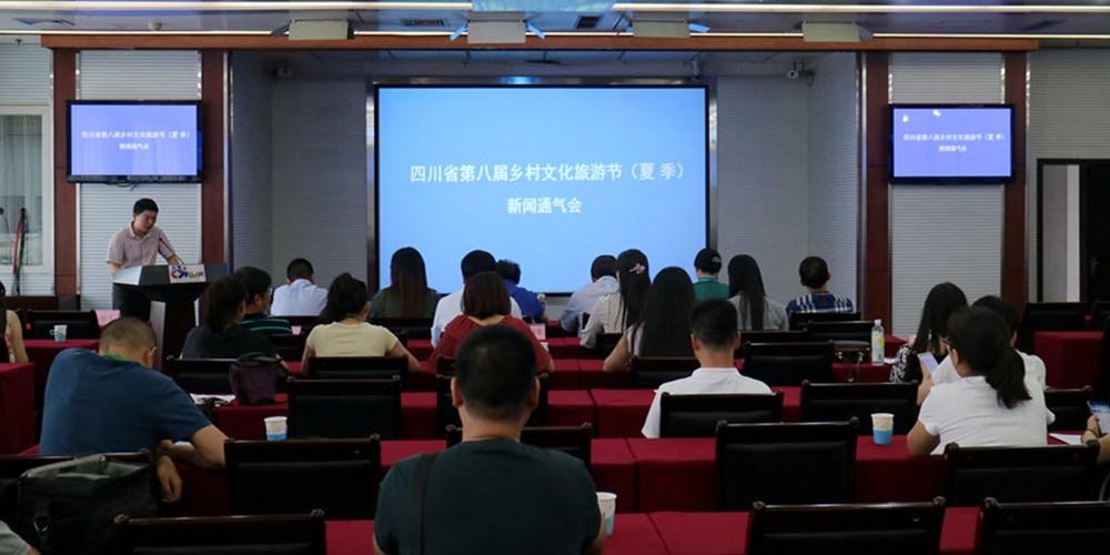 四川省第八届乡村文化旅游节(夏季)将 于7月27日盛情开幕