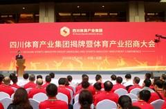 9月20日上午,在四川省体育局指导下,全国首创采用混合所有制模式组建的省级体育产业发展平台——四川体育产业集团有限公司在成都举行了揭牌仪式。