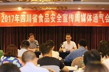 尚德守法  共治共享食品安全 2017年四川省食品安全宣传周今日启动