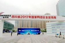 四川省2017年国家网络安全宣传周活动启动