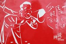 """四川彭州:剪纸""""漫画""""宣传科学防疫"""