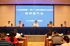 """""""永远的辉煌""""——中国老年合唱节是文化部为促进老年群众歌咏活动广泛开展、丰富老年人精神文化生活而举办的全国性群众文化活动,定于 2016 年9月19日至22日在四川省南充市举办。"""