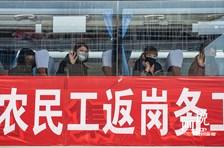 """阆中:""""春风""""专车首发 81名农民工返岗广东"""