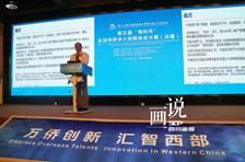 """第三届""""海科杯""""全球华侨华人创新创业大赛成功举办"""
