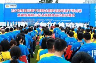 """遂宁市7000干群参加""""千万群众健步走""""活动"""