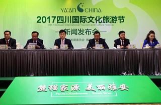 """2017""""四川国际文化旅游节""""新闻发布会今日召开"""