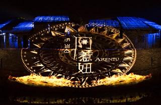 大凉山彝文化旅游风情实景剧《阿惹妞》 十一黄金周正式首演