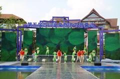 3月31日上午,由达州市人民政府、四川省旅游局、四川省旅游协会共同主办的第五届四川温泉旅游节在四川大竹海明湖温泉小镇正式开幕了,拉开了长达半个月的温泉节活动。