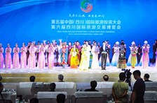 第五届中国(四川)国际旅游投资大会、第六届四川国际旅游交易博览会在四川乐山峨眉山市开幕