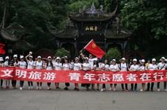"""""""5•19中国旅游日""""青年志愿者服务""""进校区、进景区、进社区""""宣传文明旅游活动"""