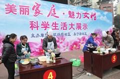 """3月5日,在四川省泸州市纳溪区永宁街道生育广场,一场""""美丽家庭•魅力女性""""家庭厨艺大比拼活动在激烈进行。"""