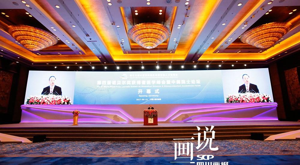 一场盛会,连接两座城市——第四届诺贝尔奖获得者医学峰会分会场落户蓉城
