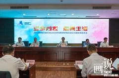 四川省举行2019年化妆品安全科普宣传周启动仪式暨新闻发布会