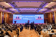 共享发展机遇 | 2017年四川·台湾产业合作推介会在蓉举行
