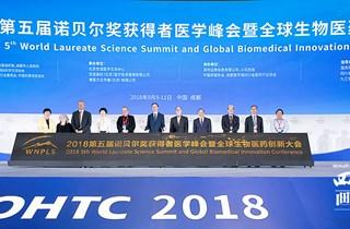2018第五届诺贝尔奖获得者医学峰会暨全球生物医药创新论坛成都开幕