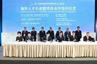海科会促成563名海外人才签约签约项目64个