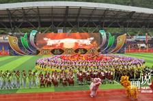 激情州运 健康甘孜——甘孜州第三届运动会开幕式文艺表演燃情上演
