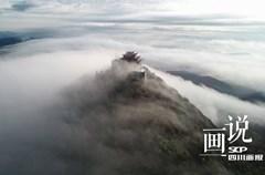 """四川省华蓥山主峰""""高登古刹""""的云海掠影。"""