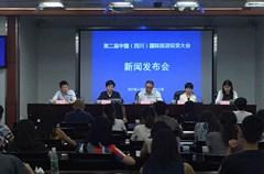 第二届中国(四川)国际旅游投资大会将于8月4日在蓉举行