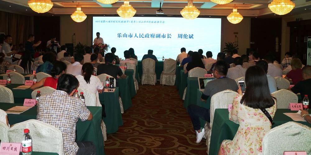四川省第八届乡村文化旅游节(夏季)乐山市乡村旅游推介会举行
